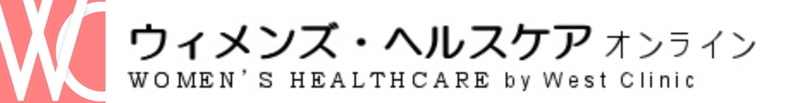 女性専用オンライン診療 アフターピル・ピル・STD検査・抗原検査